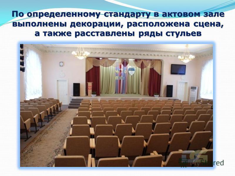 По определенному стандарту в актовом зале выполнены декорации, расположена сцена, а также расставлены ряды стульев