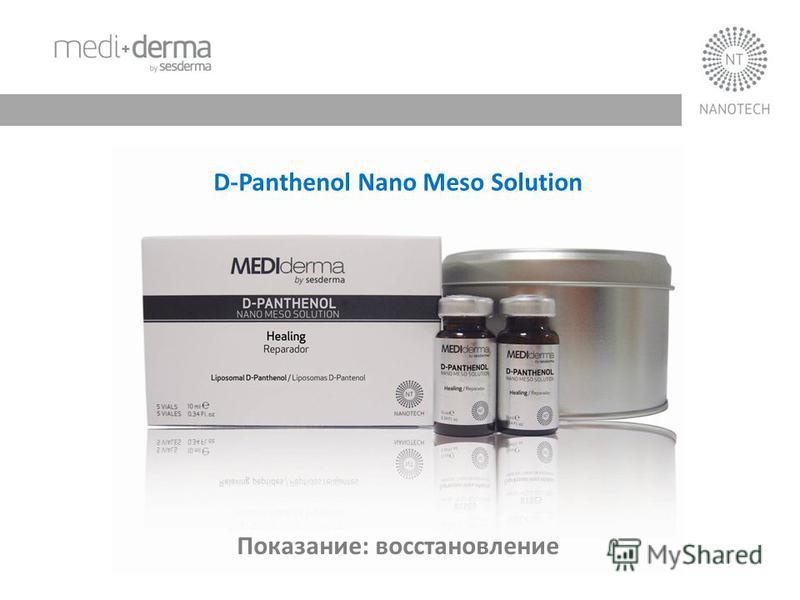 D-Panthenol Nano Meso Solution Показание: восстановление