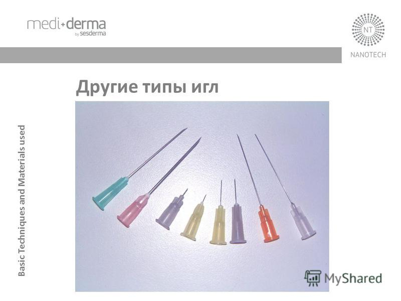 Другие типы игл Basic Techniques and Materials used