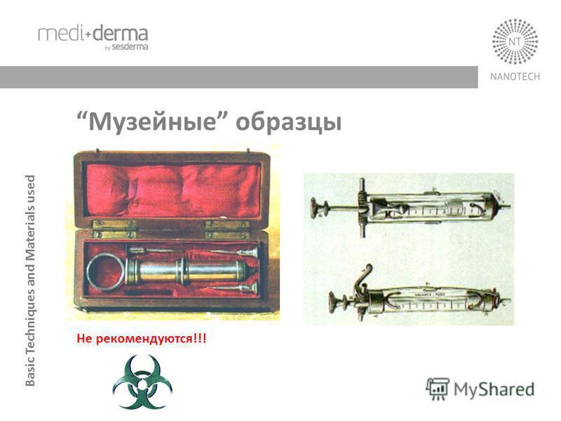 Музейные образцы Не рекомендуются!!! Basic Techniques and Materials used