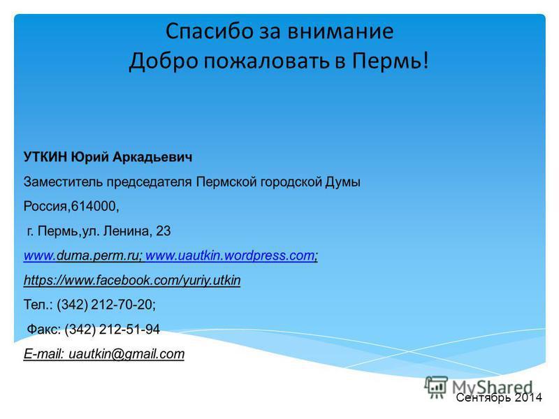 Спасибо за внимание Добро пожаловать в Пермь! Сентябрь 2014