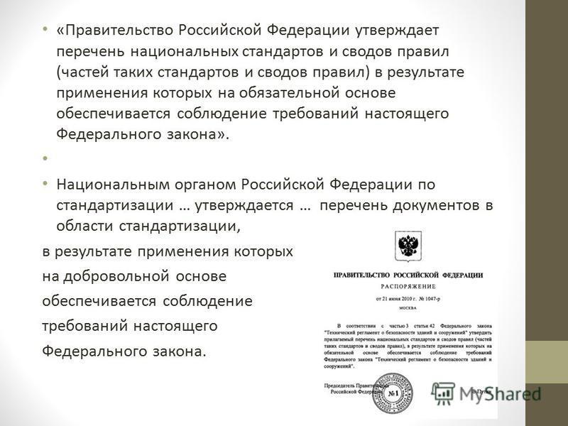 «Правительство Российской Федерации утверждает перечень национальных стандартов и сводов правил (частей таких стандартов и сводов правил) в результате применения которых на обязательной основе обеспечивается соблюдение требований настоящего Федеральн