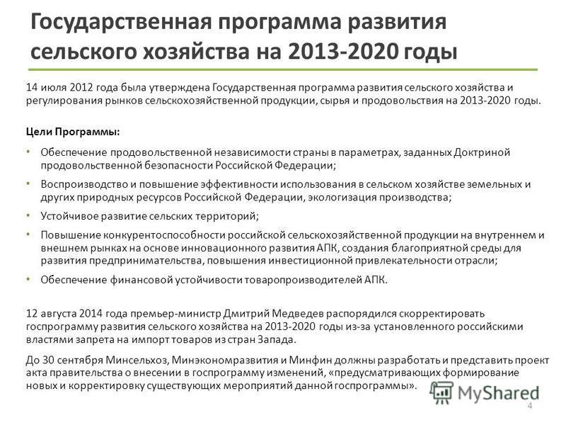 14 июля 2012 года была утверждена Государственная программа развития сельского хозяйства и регулирования рынков сельскохозяйственной продукции, сырья и продовольствия на 2013-2020 годы. Цели Программы: Обеспечение продовольственной независимости стра