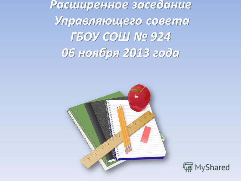 Расширенное заседание Управляющего совета Управляющего совета ГБОУ СОШ 924 06 ноября 2013 года