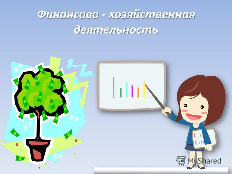 Финансово - хозяйственная деятельность
