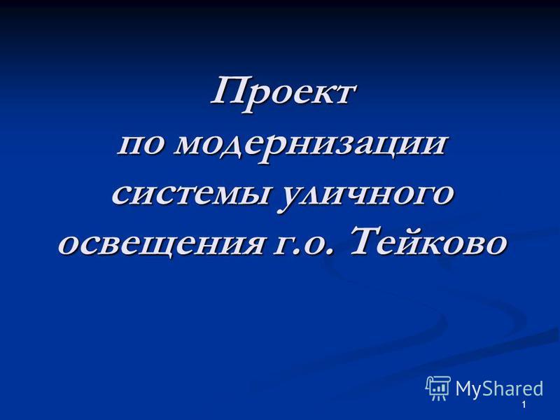 1 Проект по модернизации системы уличного освещения г.о. Тейково
