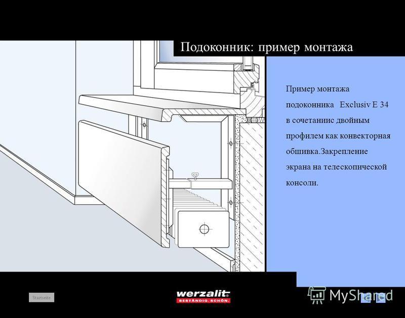 Подоконник: пример монтажа Пример монтажа подоконника Exclusiv E 34 в сочетании с двойным профилем как конвекторная обшивка.Закрепление экрана на телескопической консоли. Startseite