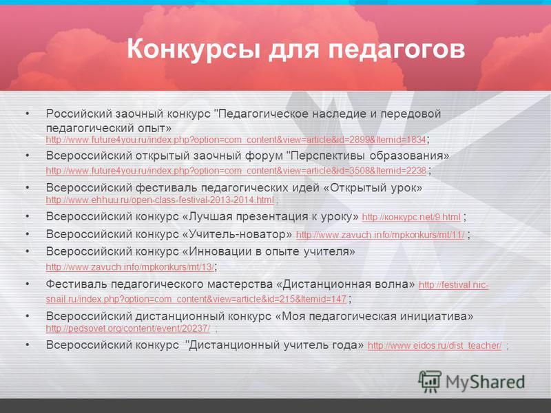 Конкурсы для педагогов Российский заочный конкурс