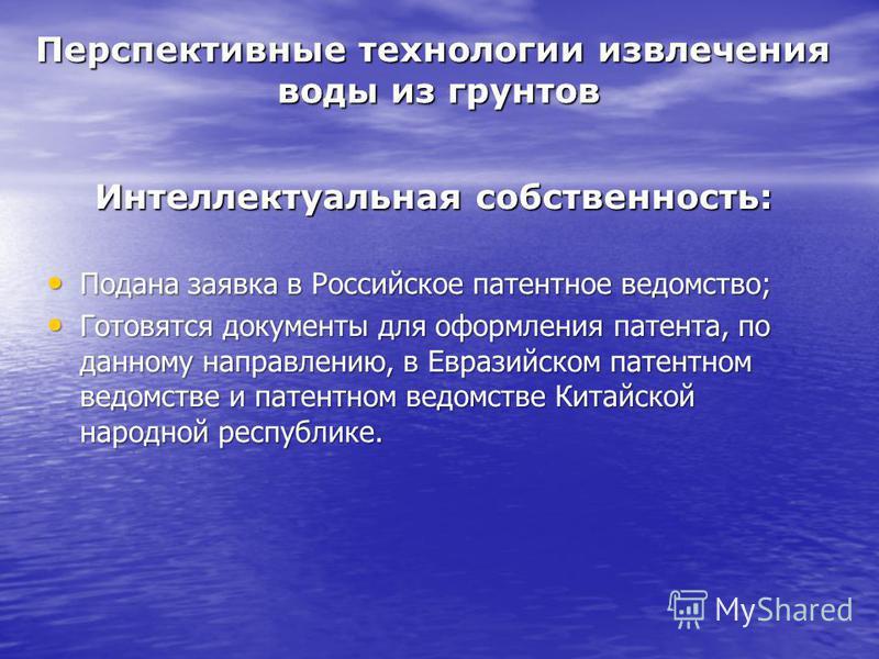 Интеллектуальная собственность: Подана заявка в Российское патентное ведомство; Подана заявка в Российское патентное ведомство; Готовятся документы для оформления патента, по данному направлению, в Евразийском патентном ведомстве и патентном ведомств