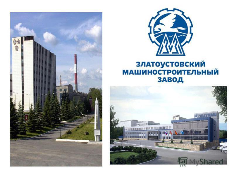 акционерное общество «Златоустовский машиностроительный завод» г. Златоуст