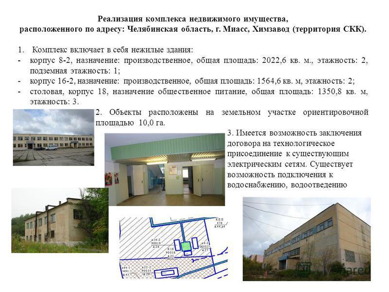 Реализация комплекса недвижимого имущества, расположенного по адресу: Челябинская область, г. Миасс, Химзавод (территория СКК). 1. Комплекс включает в себя нежилые здания: -корпус 8-2, назначение: производственное, общая площадь: 2022,6 кв. м., этажн