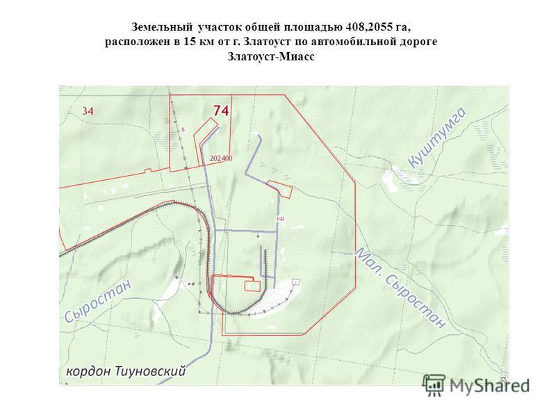 Земельный участок общей площадью 408,2055 га, расположен в 15 км от г. Златоуст по автомобильной дороге Златоуст-Миасс