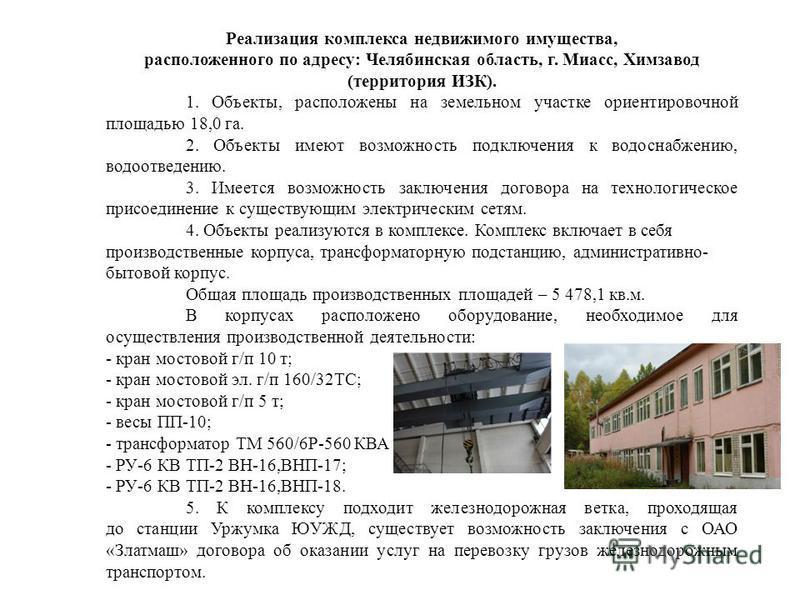 Реализация комплекса недвижимого имущества, расположенного по адресу: Челябинская область, г. Миасс, Химзавод (территория ИЗК). 1. Объекты, расположены на земельном участке ориентировочной площадью 18,0 га. 2. Объекты имеют возможность подключения к