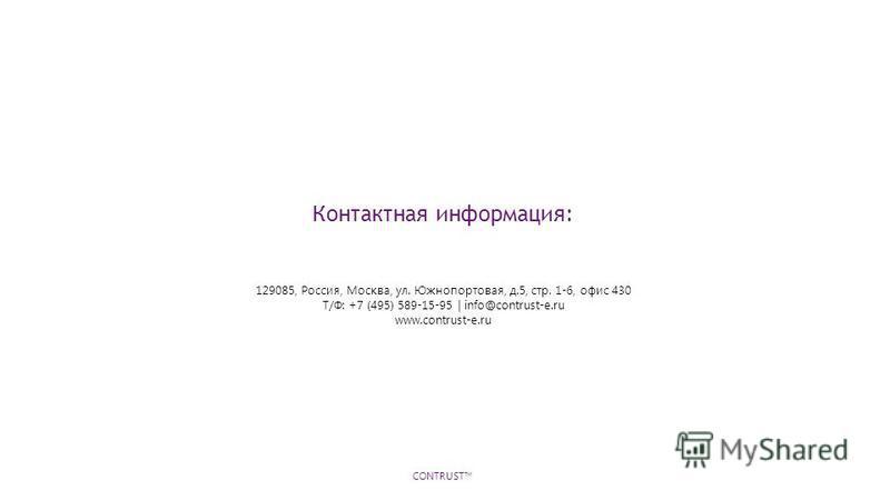 Контактная информация: 129085, Россия, Москва, ул. Южнопортовая, д.5, стр. 1-6, офис 430 Т/Ф: +7 (495) 589-15-95 | info@contrust-e.ru www.contrust-e.ru CONTRUST