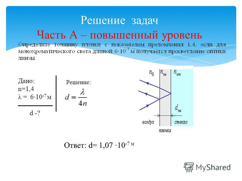 Решение задач Часть А – повышенный уровень Дано: n=1,4 λ = 6·10 -7 м d -? Решение: