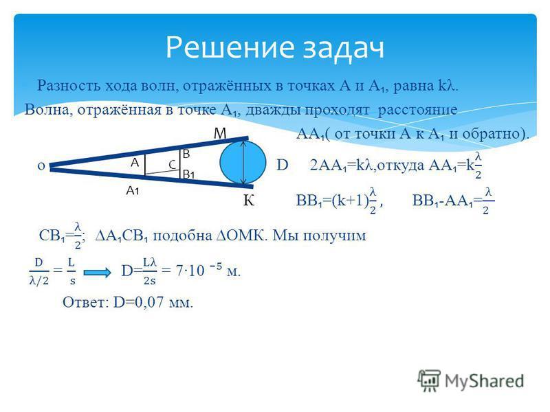 Решение задач А А1 В В1 С