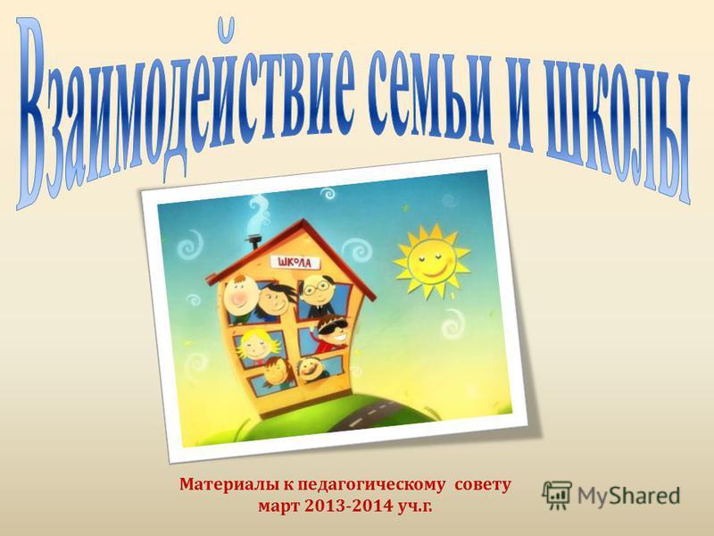 Материалы к педагогическому совету март 2013-2014 уч.г.
