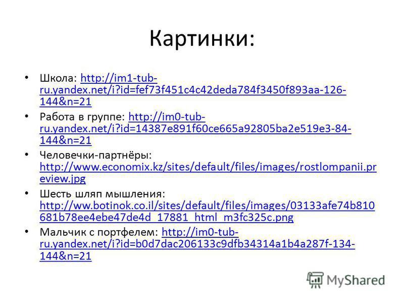 Картинки: Школа: http://im1-tub- ru.yandex.net/i?id=fef73f451c4c42deda784f3450f893aa-126- 144&n=21http://im1-tub- ru.yandex.net/i?id=fef73f451c4c42deda784f3450f893aa-126- 144&n=21 Работа в группе: http://im0-tub- ru.yandex.net/i?id=14387e891f60ce665a