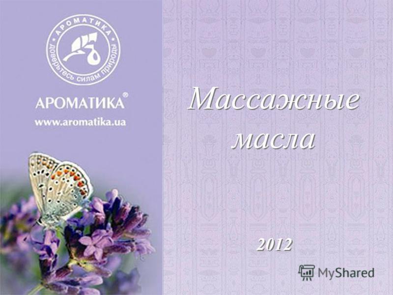 Массажные масла 2012