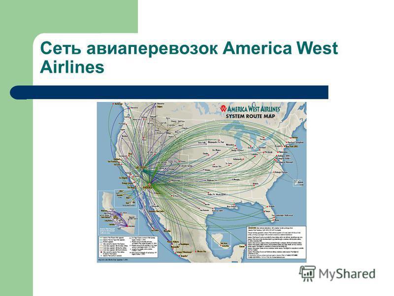 Сеть авиаперевозок America West Airlines