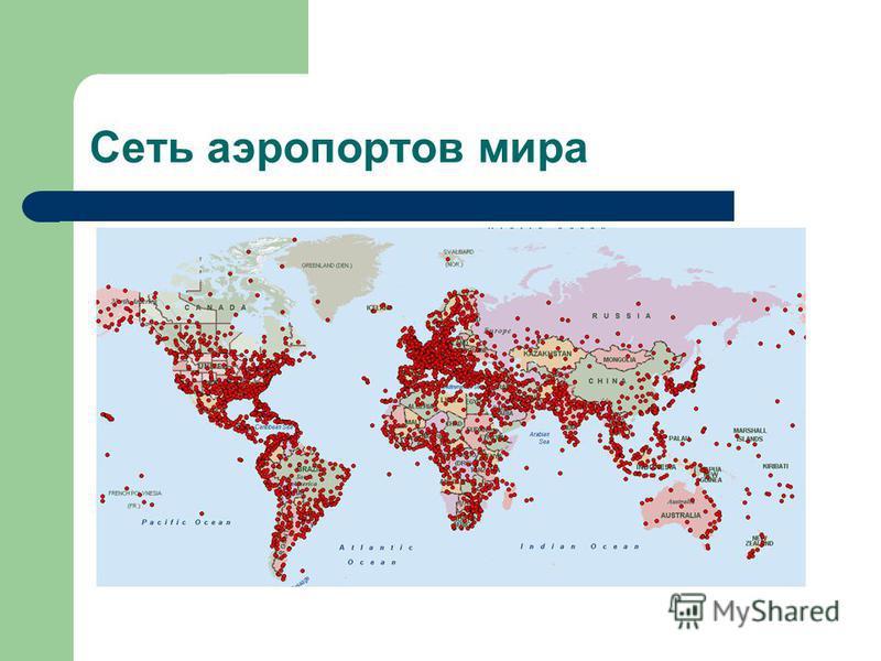 Сеть аэропортов мира