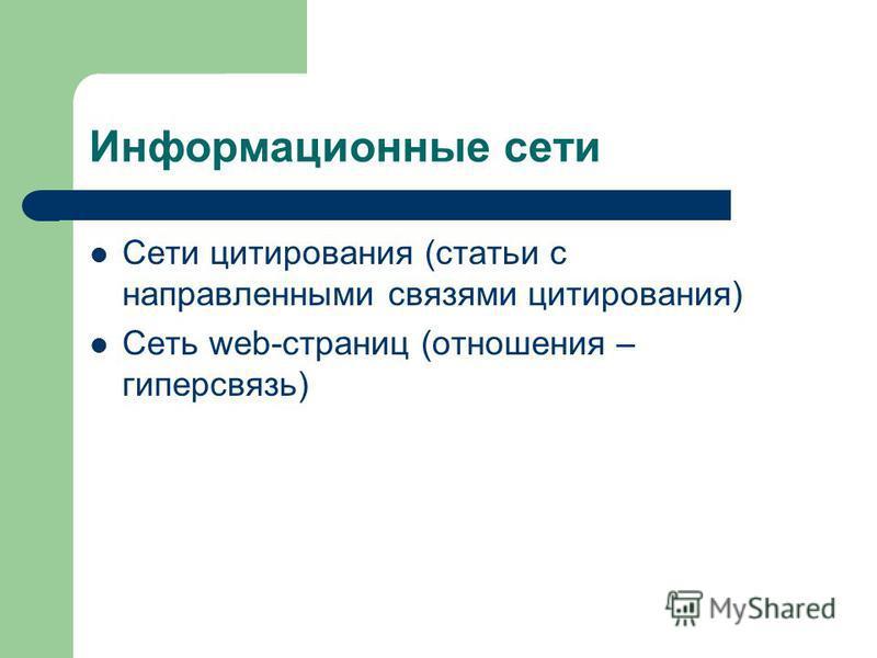 Информационные сети Сети цитирования (статьи с направленными связями цитирования) Сеть web-страниц (отношения – гиперсвязь)