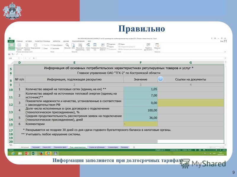 ПТ 9 Правильно Информация заполняется при долгосрочных тарифах
