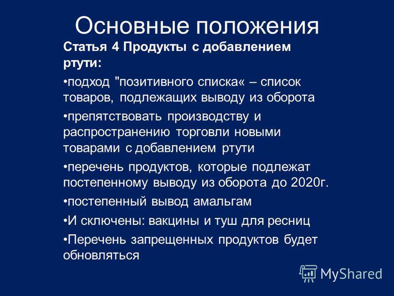 Основные положения Статья 4 Продукты с добавлением ртути: подход