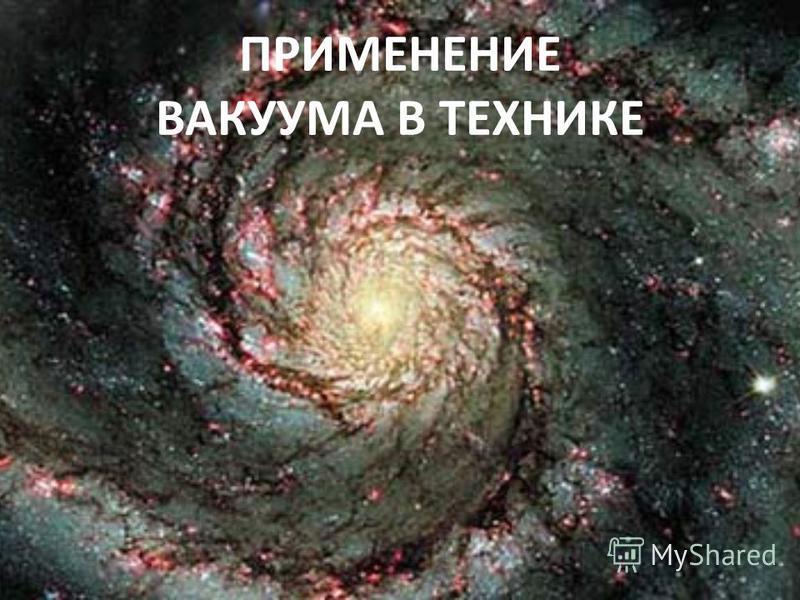. ПРИМЕНЕНИЕ ВАКУУМА В ТЕХНИКЕ