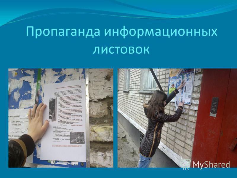 Пропаганда информационных листовок