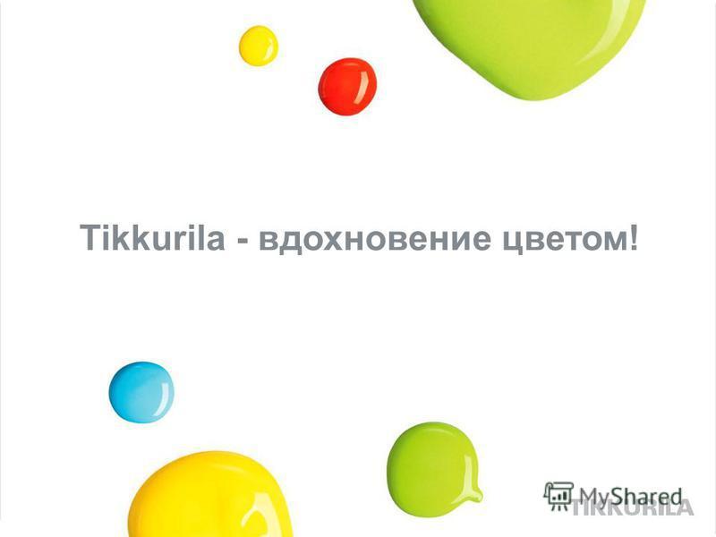 Tikkurila - вдохновение цветом!