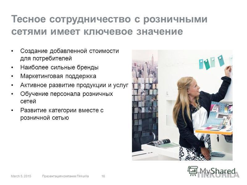 Тесное сотрудничество с розничными сетями имеет ключевое значение Создание добавленной стоимости для потребителей Наиболее сильные бренды Маркетинговая поддержка Активное развитие продукции и услуг Обучение персонала розничных сетей Развитие категори