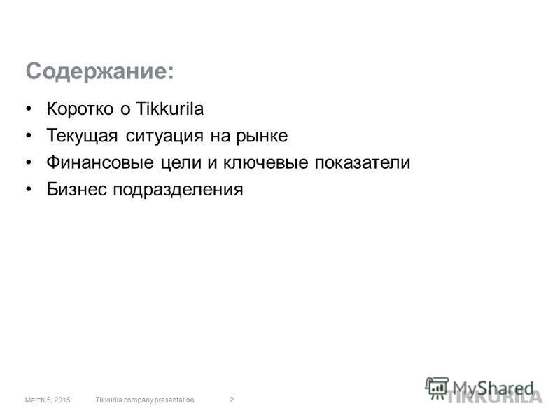Содержание: Коротко о Tikkurila Текущая ситуация на рынке Финансовые цели и ключевые показатели Бизнес подразделения 2March 5, 2015Tikkurila company presentation