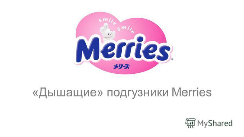 «Дышащие» подгузники Merries