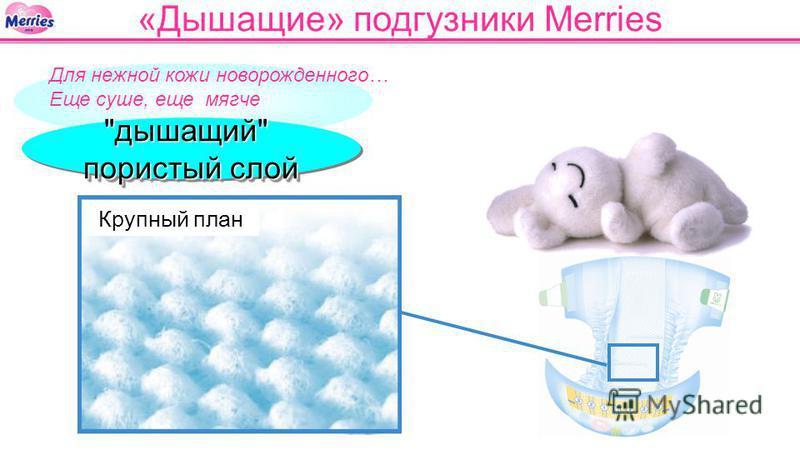 «Дышащие» подгузники Merries дышащий пористый слой дышащий Для нежной кожи новорожденного… Еще суше, еще мягче Крупный план