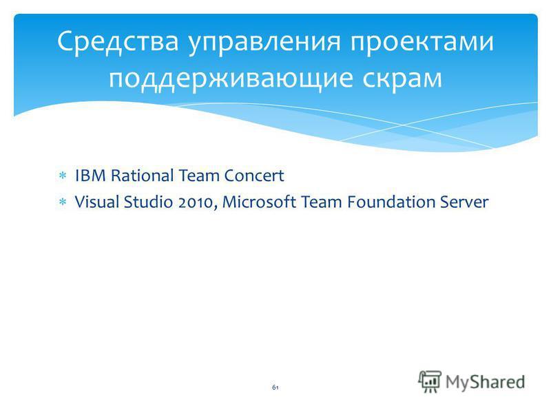 IBM Rational Team Concert Visual Studio 2010, Microsoft Team Foundation Server 61 Средства управления проектами поддерживающие скрам