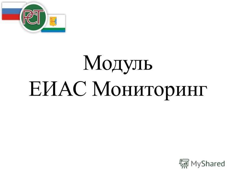 Модуль ЕИАС Мониторинг