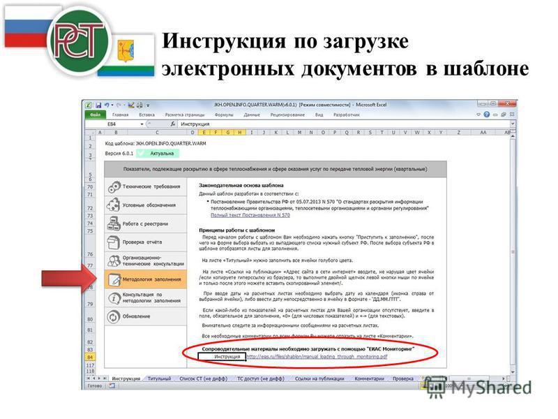 Инструкция по загрузке электронных документов в шаблоне