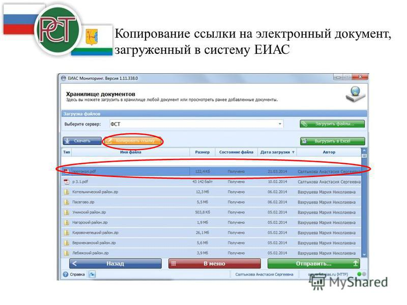 Копирование ссылки на электронный документ, загруженный в систему ЕИАС