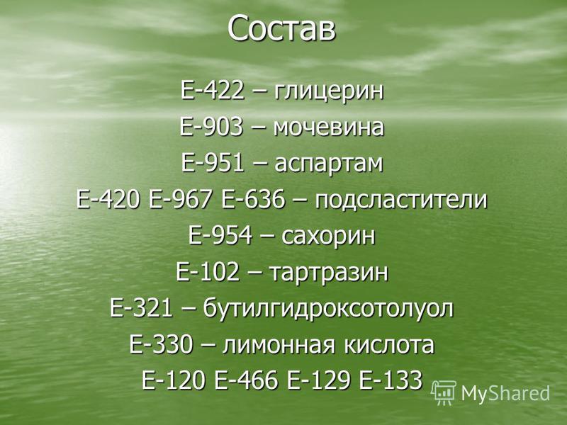 Состав Е-422 – глицерин Е-903 – мочевина Е-951 – аспартам Е-420 Е-967 Е-636 – подсластители Е-954 – сахарин Е-102 – тартразин Е-321 – бутилгидроксотолуол Е-330 – лимонная кислота Е-120 Е-466 Е-129 Е-133