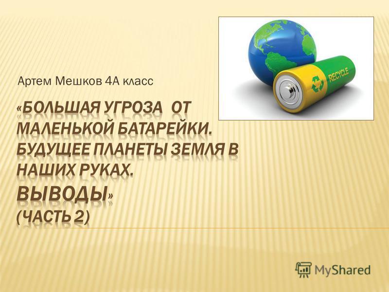Артем Мешков 4А класс