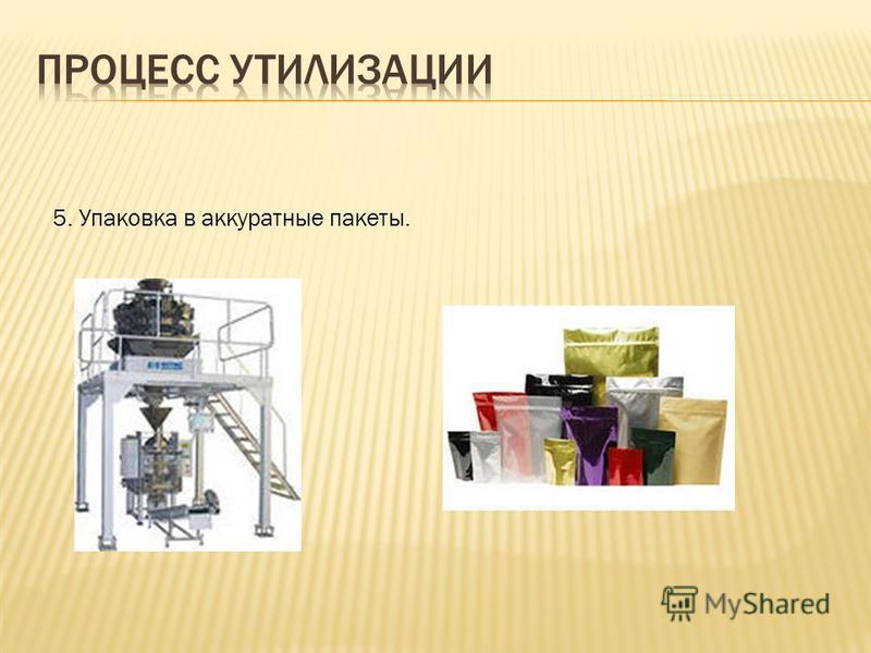 5. Упаковка в аккуратные пакеты.