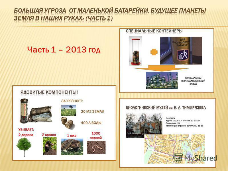Часть 1 – 2013 год