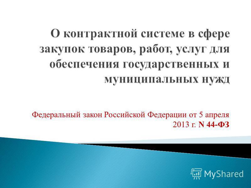 Федеральный закон Российской Федерации от 5 апреля 2013 г. N 44-ФЗ