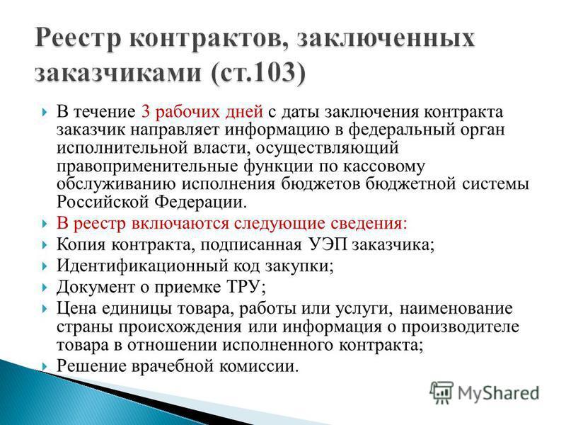В течение 3 рабочих дней с даты заключения контракта заказчик направляет информацию в федеральный орган исполнительной власти, осуществляющий правоприменительные функции по кассовому обслуживанию исполнения бюджетов бюджетной системы Российской Федер
