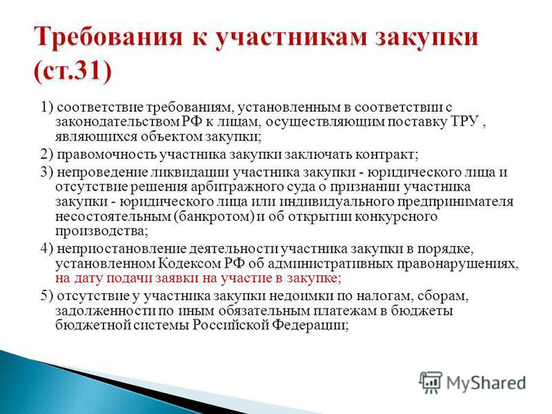 1) соответствие требованиям, установленным в соответствии с законодательством РФ к лицам, осуществляющим поставку ТРУ, являющихся объектом закупки; 2) правомочность участника закупки заключать контракт; 3) непроведение ликвидации участника закупки -