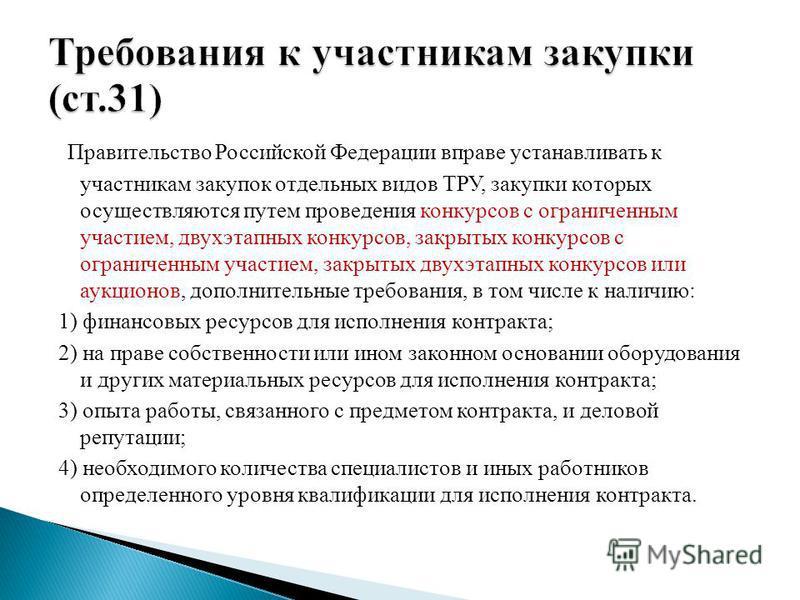 Правительство Российской Федерации вправе устанавливать к участникам закупок отдельных видов ТРУ, закупки которых осуществляются путем проведения конкурсов с ограниченным участием, двухэтапных конкурсов, закрытых конкурсов с ограниченным участием, за