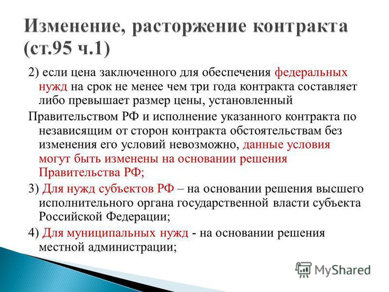 2) если цена заключенного для обеспечения федеральных нужд на срок не менее чем три года контракта составляет либо превышает размер цены, установленный Правительством РФ и исполнение указанного контракта по независящим от сторон контракта обстоятельс