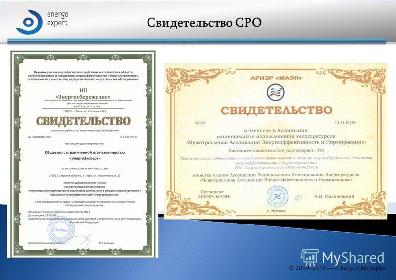 © 2009–2014 «Энерго Эксперт» Свидетельство СРО