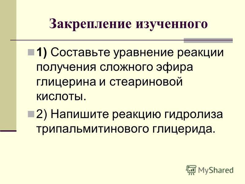 2) Напишите реакцию гидролиза